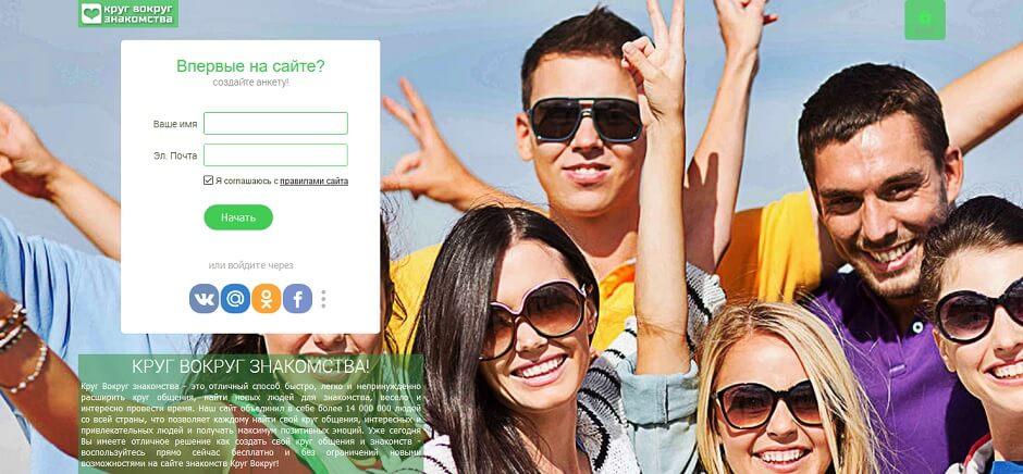 КругВокруг - Откройте новые знакомства бесплатно